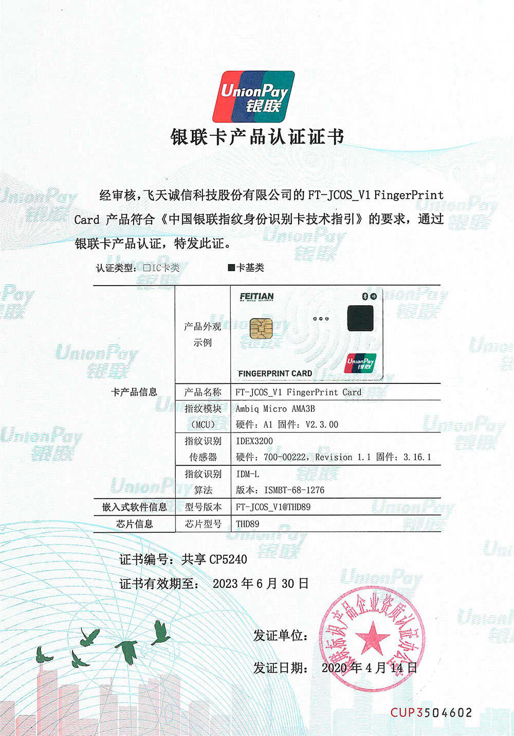 Fingerprint Payment Card UnionPay Product Certification